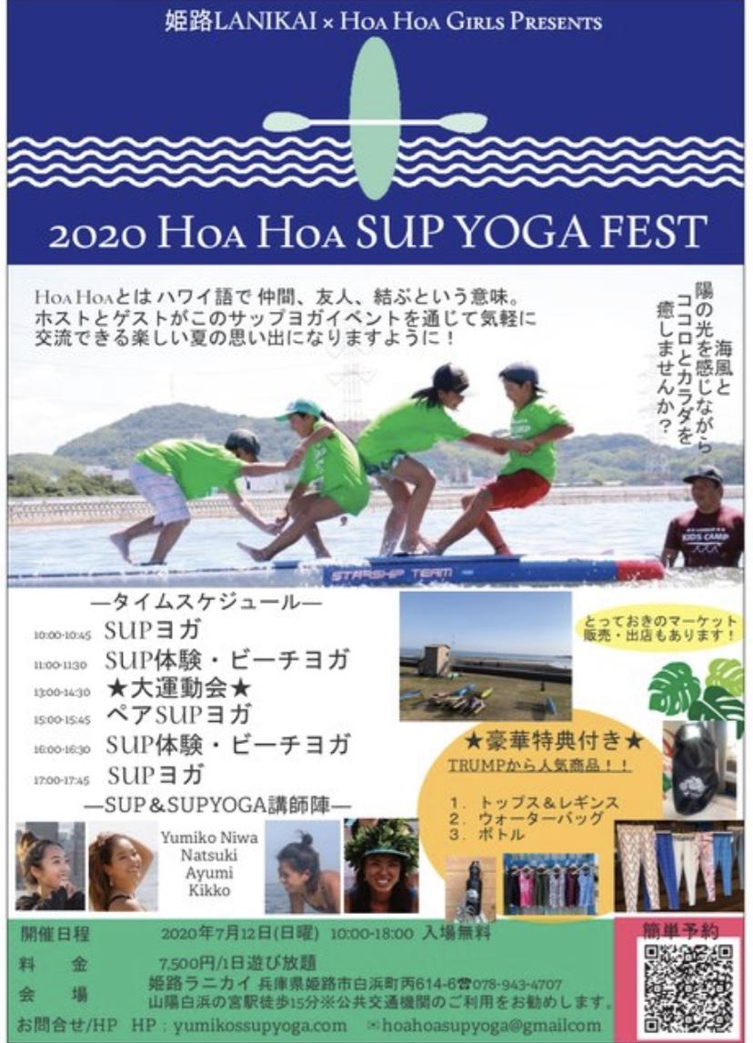 イベント第二弾!!Hoa Hoa SUP YOGA FEST募集開始