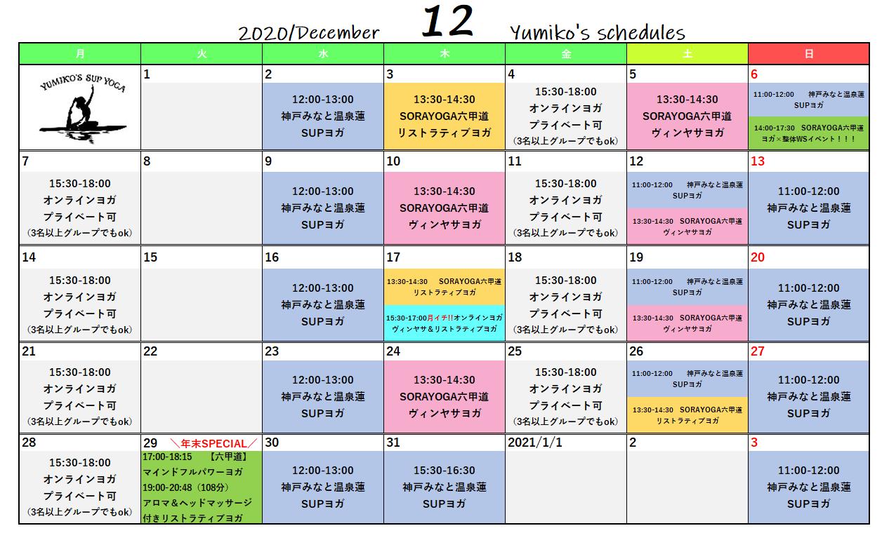 12月スケジュール更新