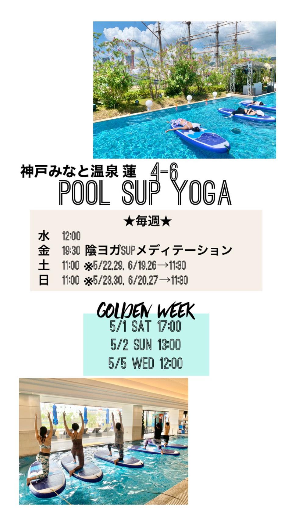 神戸みなと温泉蓮GW・4-6月
