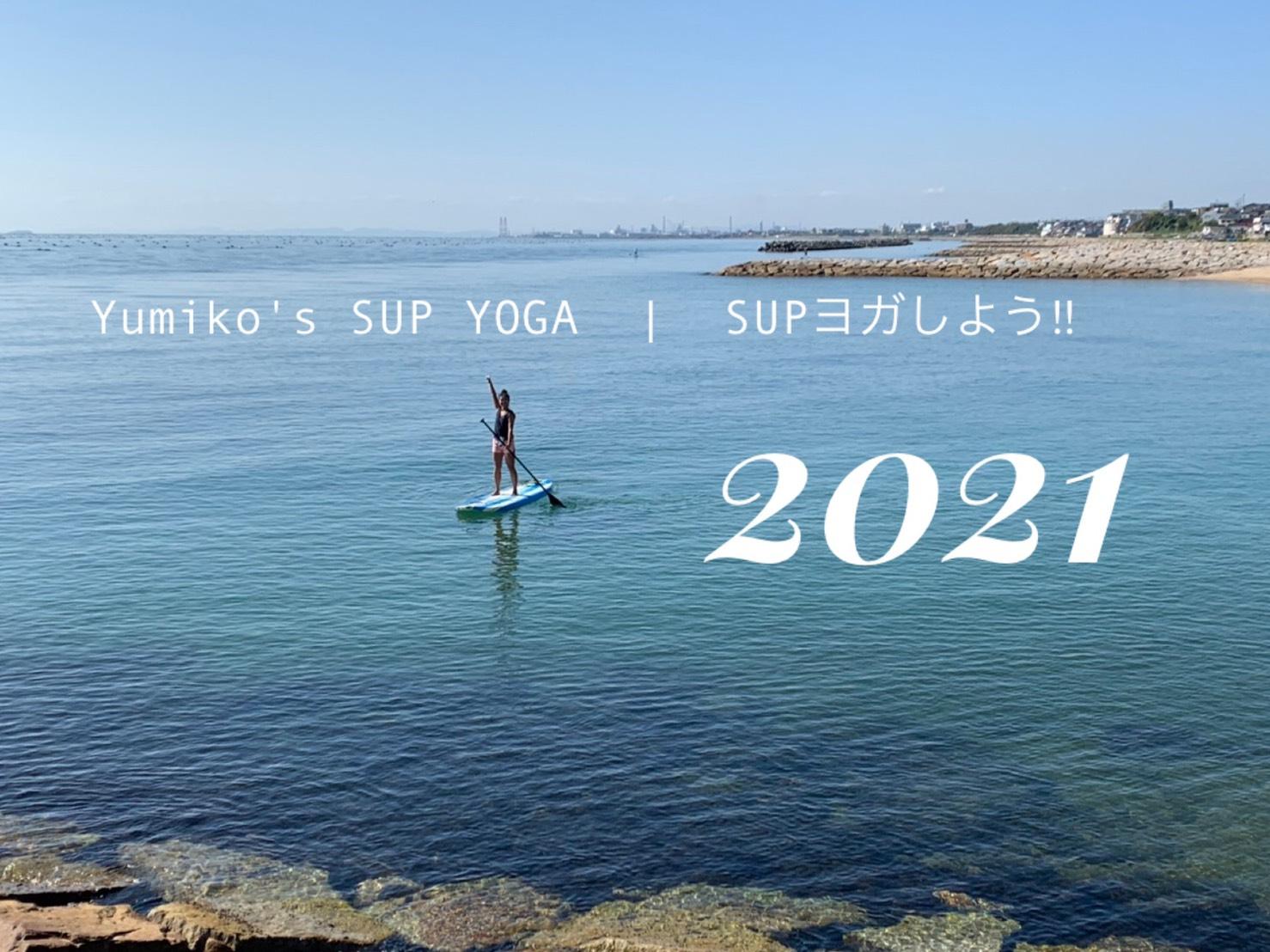 SUPヨガ2021シーズンイン!!リピーター限定アーリーバード割引!