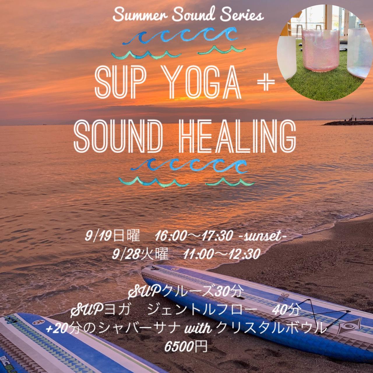 夏の音 ~Summer Sound Series~